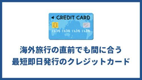 海外旅行の直前でも間に合う!最短即日発行のクレジットカードまとめ